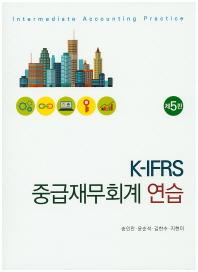 K-IFRS 중급재무회계 연습