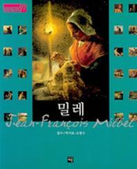 장 프랑수아 밀레(재원 아트북 7)