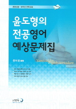 윤도형의 전공영어 예상문제집