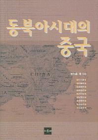 동북아시대의 중국