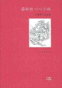 홍루몽 시사간론