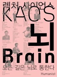 뇌(Brain)