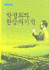 박정희와 한강의 기적