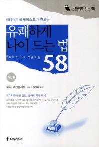 타임지 에세이스트가 권하는 유쾌하게 나이 드는 법 58