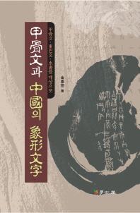 갑골문과 중국의 상형문자