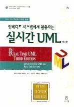 임베디드 시스템에서 활용하는 실시간 UML