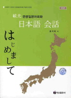 관광일본어회화