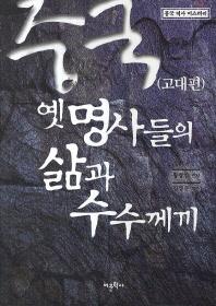 중국 옛 명사들의 삶과 수수께끼: 고대편