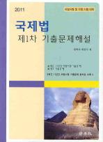 국제법 제1차 기출문제해설(2011)(사법시험 및 각종 시험 대비)