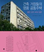 건축 거장들의 명품 공동주택: 평면 단면 그리고 입면