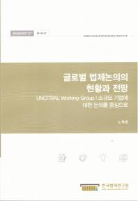 글로벌 법제논의의 현황과 전망: UNCITRAL Working Group | 소규모 기업에 대한 논의를 중심으로