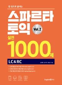 한 권으로 끝내는 스파르타 토익 실전 1000제 Vol. 2 (LC&RC)
