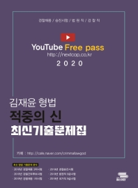 적중의 신 김재윤 형법 최신기출문제집(2020)