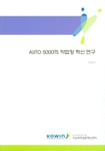 AUTO 5000의 작업장 혁신 연구