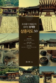 조선중기 여중군자 정부인 장계향 삼종지도 3.0