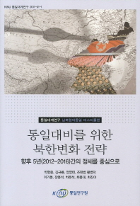 통일대비를 위한 북한변화 전략: 향후 5년간의 정세를 중심으로