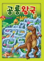 공룡왕국 미로 놀이