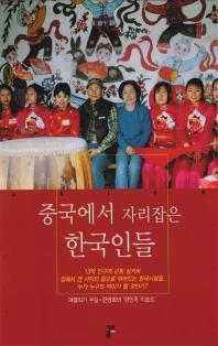 중국에서 자리잡은 한국인들