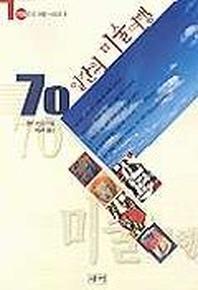 70일간의 미술여행