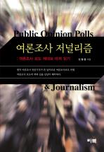 여론조사 저널리즘