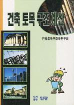 건축 토목 구조 계산