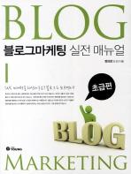 블로그마케팅 실전 매뉴얼: 초급편