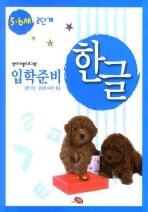 한글 입학준비 5 6세 2단계(영재개발프로그램)