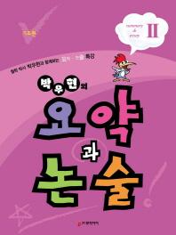 박우현의 요약과 논술. 2: 기초편