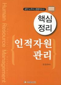 인적자원관리(핵심정리)(공인 노무사 경영지도사)