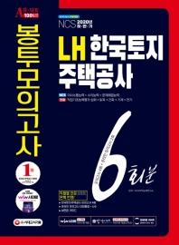 LH 한국토지주택공사 NCS+전공 봉투모의고사 6회분(2020 하반기)