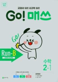 GO! 매쓰 초등 수학 2-1(Run-B)(2021)