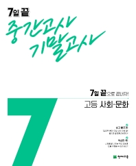 7일 끝 중간고사 기말고사 고등 사회 문화(2021)