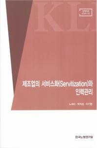 제조업의 서비스화와 인력관리