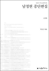 남정현 중단편집