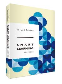 Smart Learning(스마트러닝)