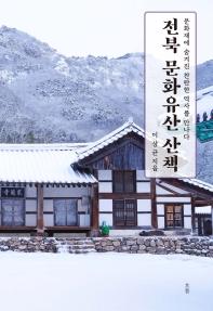전북 문화유산 산책