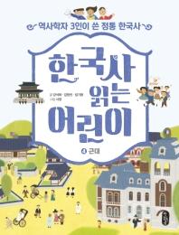 한국사 읽는 어린이. 4: 근대