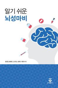 알기 쉬운 뇌성마비