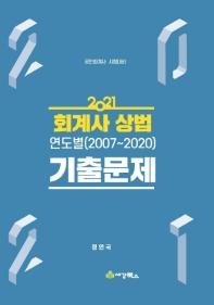 회계사 상법 연도별(2007-2020)기출문제(2021)