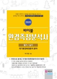 환경측정분석사 필기/실기(2020)