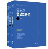 함수민 행정법총론 기본서 세트(2021)