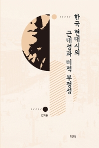 한국 현대시의 근대성과 미적 부정성
