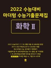 마더텅 고등 화학2 수능기출문제집(2021)(2022 수능대비)