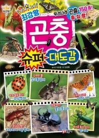 최강왕 곤충 슈퍼 대도감