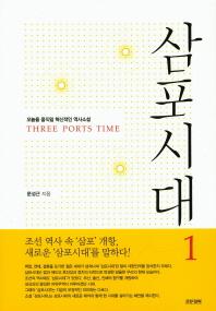 삼포시대. 1