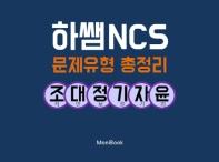 하쌤 NCS 문제유형 총정리: 조직 대인 정보 기술 자기 윤리