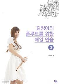 김정아의 플루트를 위한 매일 연습 3권