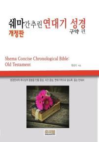 쉐마 간추린 연대기 성경(구약 편) 개정판 (컬러)