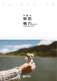 부끼북기(격월간) Vol. 3