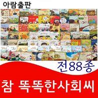[2019년 최신간] 참똑똑한사회씨(전88종)/고급원목 독서대기증/정품새책